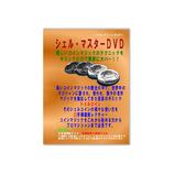 SandC MAGIC シェル・マスターDVD│マジック・手品グッズ マジック・ジャグリング 本・DVD
