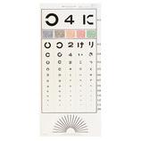 視力検査表 ひらがな視力表 5メートル用│実験用品 その他 実験用品