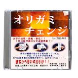 MAJION オリガミ・チェンジ by野島伸幸│マジック・手品グッズ マジック・ジャグリング 本・DVD