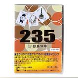 MAJION 235 by野島伸幸