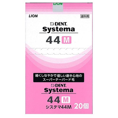 【お買い得】 ライオン DENT.EX systema 44M 20本セット│オーラルケア・デンタルケア 歯ブラシ