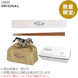 【お買い得】 東急ハンズオリジナル 「ミコノス」ランチセット│お弁当箱 弁当箱