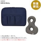 【お買い得】 東急ハンズオリジナル テレワーク快適セット 「背当てとバッグインバッグ編」│クッション