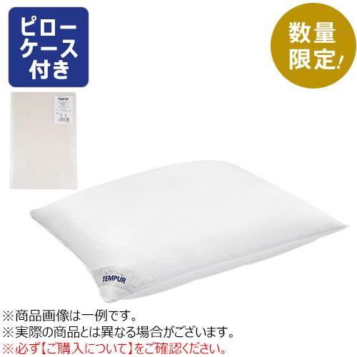 【お買い得】 テンピュール 好みの形で眠りをサポート トラディショナルピロー かため 限定ピローケース付│寝具・布団 枕