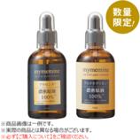 【お買い得】 コスメプロ 美容原液2本組 プラセンタ×プロテオグリカン│フェイスケア
