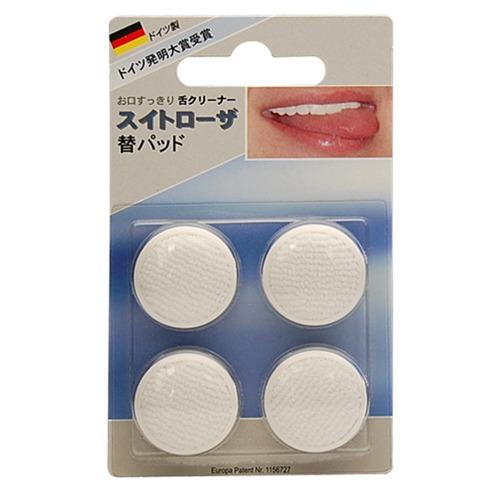 舌クリーナー スイトローザ 替パッド(4個入)