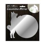 ココニモミラー MIR−06 丸形 柴犬