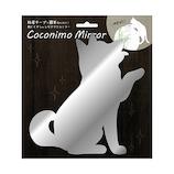 ココニモミラー MIR−07 シルエット 柴犬