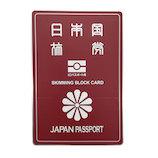 コンサイス スキミングブロック防止カード  ICパスポート用