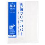 東急ハンズオリジナル 抗菌クリアカバー 母子手帳・年金手帳 HKC-1│ブックカバー・製本用品 ブックカバー