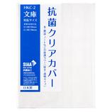 東急ハンズオリジナル 抗菌クリアカバー 文庫 HKC-2│ブックカバー・製本用品 ブックカバー