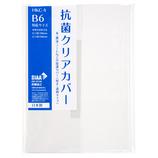 東急ハンズオリジナル 抗菌クリアカバー B6 HKC-4│ブックカバー・製本用品 ブックカバー