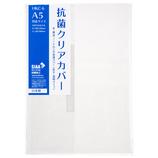 東急ハンズオリジナル 抗菌クリアカバー A5 HKC-6│ブックカバー・製本用品 ブックカバー