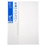 東急ハンズオリジナル 抗菌クリアカバー B5 HKC-8│ブックカバー・製本用品 ブックカバー