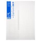 東急ハンズオリジナル 抗菌クリアカバー A4小 HKC-10│ブックカバー・製本用品 ブックカバー