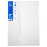 東急ハンズオリジナル 抗菌クリアカバー A4 HKC-11│ブックカバー・製本用品 ブックカバー