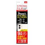 【iPhone11】 アクロス 背面カメラレンズ用 プロテクションパネル AILF-03AG│携帯・スマホアクセサリー 液晶保護フィルム
