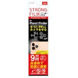 【iPhone11ProMax】 アクロス 背面カメラレンズ用 プロテクションパネル AILF-05AG