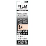 【iPhone11ProMax】 アクロス 背面カメラレンズ用 プロテクションパネル AILF-06PF