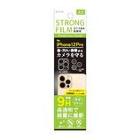 【iPhone12 Pro】 アクロス 背面カメラ用 ストロングフィルム AILF20-30│携帯・スマホアクセサリー 液晶保護フィルム