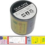 包む 養生テープ ナイストリップ 45mm 9−100−7