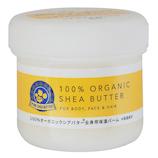 【お買い得】 コスメプロ 100%オーガニックシアバター(保湿成分)全身用保湿バーム 80g