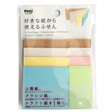 好きな紙から使えるふせん パステル 2P C−SKF−04