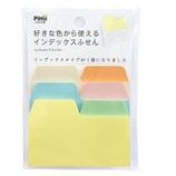 好きな色から使える インデックスふせん パステル 1P C−SIF−03