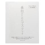 ジャパンギャルズ ホワイトセラムマスク JM-14872 5枚│フェイスケア フェイスマスク・パック