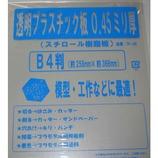 光栄堂 透明プラスチック板 258×366×0.45