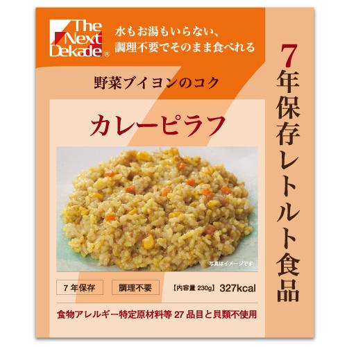 7年保存レトルト食品 カレーピラフ