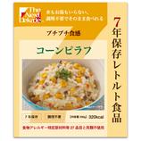 <東急ハンズ> 7年保存レトルト食品 コーンピラフ画像