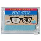 FOG STOP フォグストップ ブルー