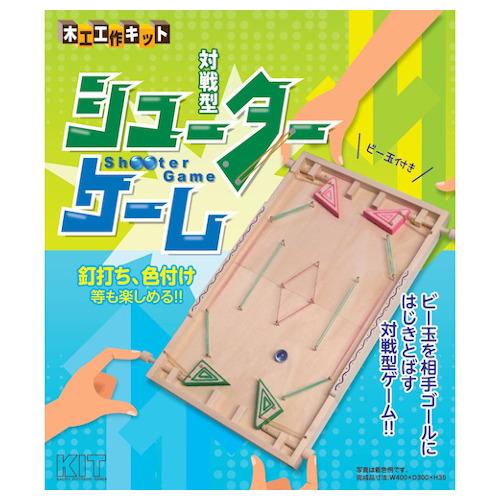 加賀谷木材 対戦型シューターゲーム