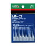 パワーエース 瞬間接着剤用ノズル MN-02(細) 15本入