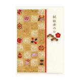 モンクハウス 敬老の日カード KL-017 キン│レターセット・便箋 レターセット