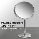 アルミ枠7倍拡大鏡付スタンドミラー W3500