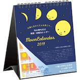 【2019年版・壁掛卓上兼用】グリーティングライフ 月の満ち欠け カレンダー C1063MP 日曜始まり