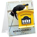 【2019年版・壁掛卓上兼用】グリーティングライフ ヨーロッパを旅してしまった猫と12ヵ月 カレンダー C1070NH 月曜始まり