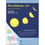 【2020年版・壁掛】グリーティングライフ 月の満ち欠け 新暦・旧暦カレンダー C−1138−MP 日曜始まり