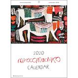 【2020年版・壁掛】グリーティングライフ ミロコマチコ 壁掛けカレンダー C−1144−MR 日曜始まり