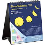 【2020年版・壁掛卓上兼用】グリーティングライフ 月の満ち欠け 新暦・旧暦カレンダー C−1158−MP 日曜始まり