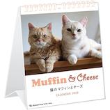 【2020年版・壁掛卓上兼用】グリーティングライフ 猫のマフィンとチーズ カレンダー C−1168−MF 日曜始まり