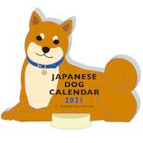 【2021年版・卓上】グリーティングライフ アニマルカレンダー C−1259 日本犬