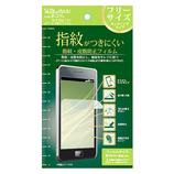 藤本電業 指紋・皮脂防止フィルム フリーサイズ