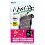 藤本電業 フリーサイズ ハイブリットフィルム マット