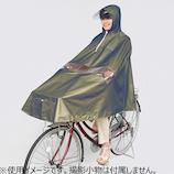 マルト 自転車屋さんのポンチョプレミアム カーキ