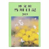 【2019年1月始まり】 博文館 中型当用日記 B6 背皮 002