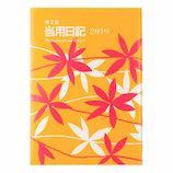 【2019年1月始まり】 博文館 小型当用日記 A6 H判 009