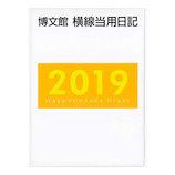 【2019年1月始まり】 博文館 中型横線当用日記 B6 上製 011